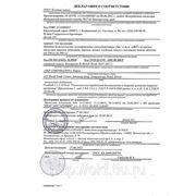 """Декларация соответствия сокосодержащих напитков SAC""""S"""