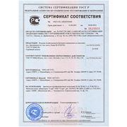 Сертификат ТНП