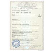 """Сертификат соответствия на систему раннего выявления чрезвычайных ситуаций и оповещения """"ПАРУС-РВЧС"""""""