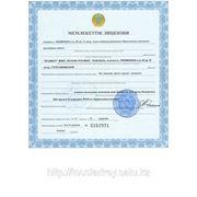 Мемлекеттik  лицензия