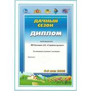 Диплом за активное участие на выставке «Дачный сезон»
