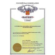 Патент РФ № 2266082.