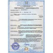Укрсепро .Сертификат на товары народного потребления из пластмассы часть 2