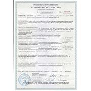 Сертификат Класса Горючести Г1 на Композитные панели YARET