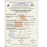 Сертификат на леса строительные