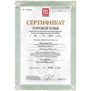 Сертификат ЛУКОЙЛ на 2012 год