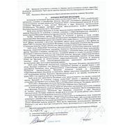 "Договор с ООО ""Мечел-Сервис"""