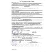 Декларация соответствия на Алоэ Йогурт