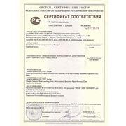 Сертификат на Подгузники
