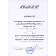 Haze сертификат дилера