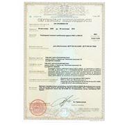 Сертификат соответствия на извещатель адресный комбинированный в двух вариантах исполнения