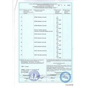 Сертификат СТ KZ