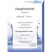 Участие в конференции «KIEHL-ВЕСНА-2012» по теме «Автохимия KIEHL KG - KAW»