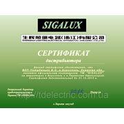 Сертификат дистрибьютора ТМ Sigalux