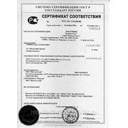 Сертификат соответствия Гарант евро 20.11.2011
