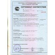 Сертификат соответствия на моющие и чистящие средства ECO — 01.02.03.04