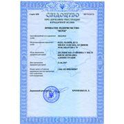 Свидетельство о государственной регистрации юридического лица.