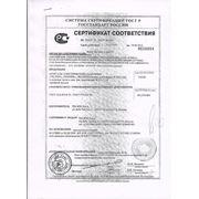 Сертификат соответствия на сварочные аппараты. Италия