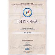 """Диплом за участи в выставке и конкурсе  """"Молдавский производитель"""" в 2012 году."""