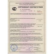 Сертификат соответствия №РОСС RU. ИМ25.В02994.
