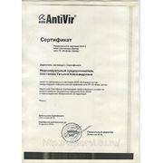 Сертификат регионального патнера  АВИРА