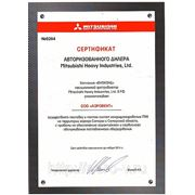 Сертификат официального дилера на 2013г.