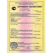 Сертификат на дуговую защиту ОВОД