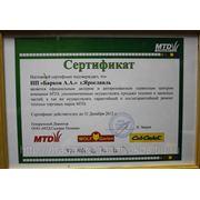 Сертификат MTD