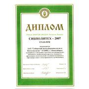 Диплом  Сибполитех-2007 ГРАН-ПРИ