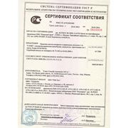 Сертификат шлагбаумы