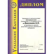Диплом за производство широкого ассортимента ручного строительного инструмента.