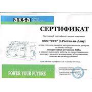 Сертификат АКСА