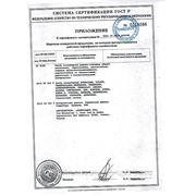 Cертификат на продукцию фирмы GUMMILABOR 2 лист