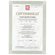 Сертификат ЛУКОЙЛ на 2011 год