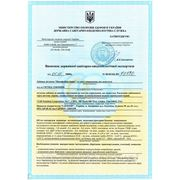"""Сертификат на диетическую добавку """"Максфайбер берри"""""""