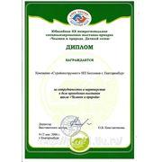 Диплом за сотрудничество ипартнерство в деле проведения выставок цикла «Человек и природа».