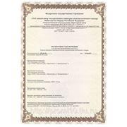 Сертификация СЭС 1