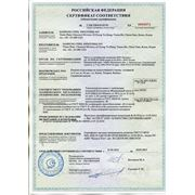pozharnyj_sertifikat.jpg