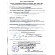 Декларация соответствия на стиральный прошок EMELY