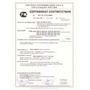 Сертификат на сейфы ПКО