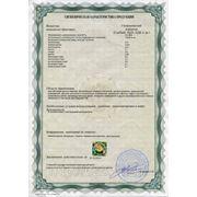 Гигиенический сертификат Almac 2