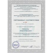 сертификат соответсвия.
