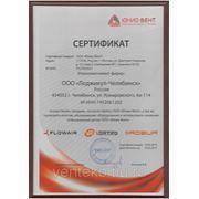 Сертификат LEO