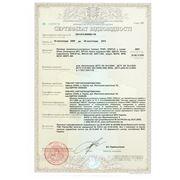 """Сертификат соответствия на систему адресной пожарной сигнализации """"ПАРУС"""""""
