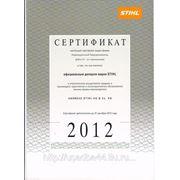 Наш сертификат от германской фирмы STIHL.