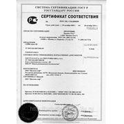 Сертификат соответствия сейфы серии TR до 20.10.2011