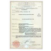 Сертификат соответствия на извещатель адресный ручной в двух вариантах исполнения