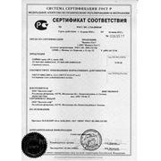 Сертификат соответствия W-1 и КАРАТдо 16.06.2012