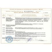 Система сертификации на автомобильном транспорте (дс ат) - стр. 1