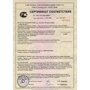 Сертификат на кабель ВВГ ВВГз ВБбШв АВВГ АВВГз АВБбШв на 0,66 и 1кВ.